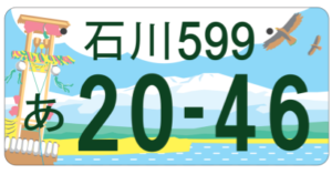 図柄入り石川ナンバー
