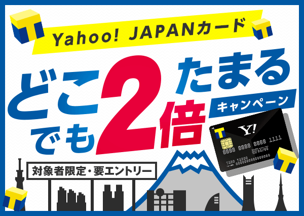 Yahoo!JAPANカード年末どこでも2倍