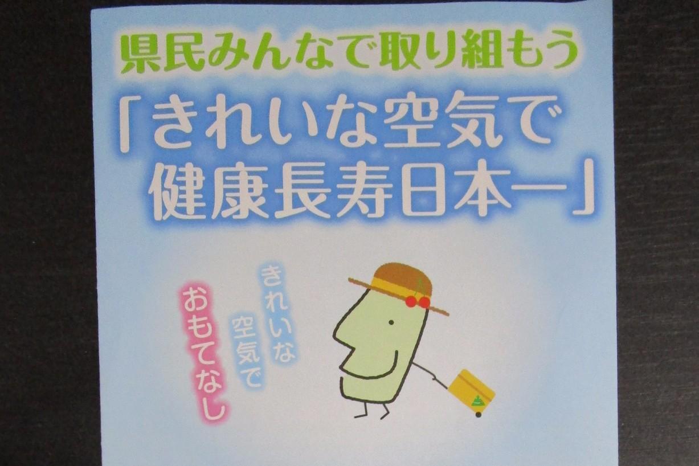 受動喫煙防止宣言